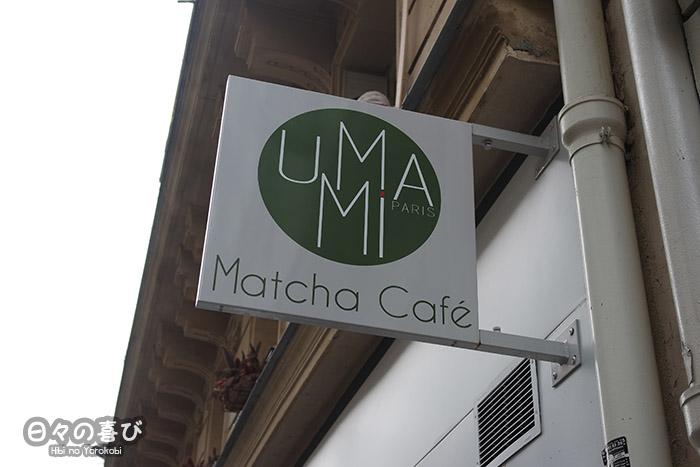 Enseigne umami matcha cafe contre-plongée