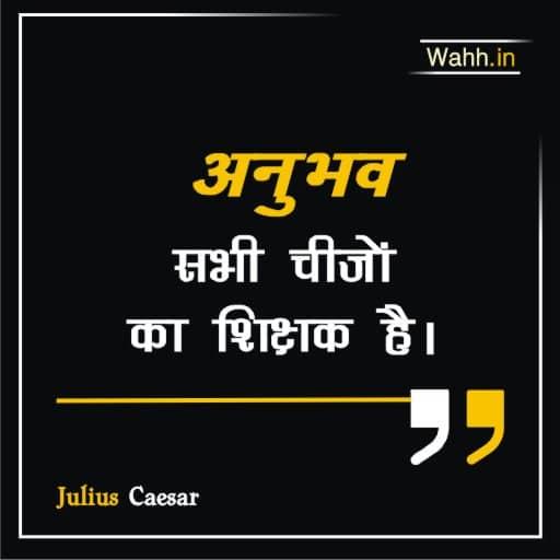 Experience Status in Hindi