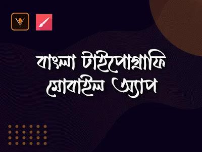 বাংলা টাইপোগ্রাফি, ক্যালিগ্রাফি ও লেটারিং মোবাইল app | Bangla typography, calligraphy , lettering mobile app | Bangla-Typography