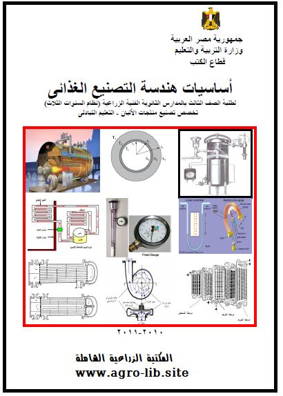 كتاب : أساسيات هندسة التصنيع الغذائي