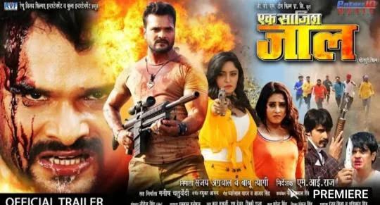 Khesari Lal Yadav Ki Film - Ek Saazish Jaal Trailer