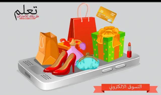 التسويق الالكتروني,التسويق الالكترونى,الفرق بين التسوق الالكتروني والتسوق التقليدي,التسويق الإلكتروني,تعلم التسويق الالكتروني,الفرق بين التسويق الالكتروني والتجارة الالكترونية,الفرق بين التسويق الالكتروني والرقمي,الفرق بين التسوق التقليدي والتسوق الرقمي,الاختلاف بين التسوق التقليدي والتسوق الإلكتروني,الفرق بين التسوق العادي و التسوق الالكتروني,الفرق بين التسويق الالكترونى والتسويق الشبكى,مقارنة بين التسويق التقليدي والتسويق الإلكتروني,الفرق بين التسويق التقليدي والرقمي