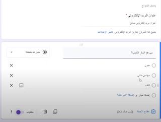 شروحات انشاء الاختبارات في جوجل كلاسروم وجوجل فورمز