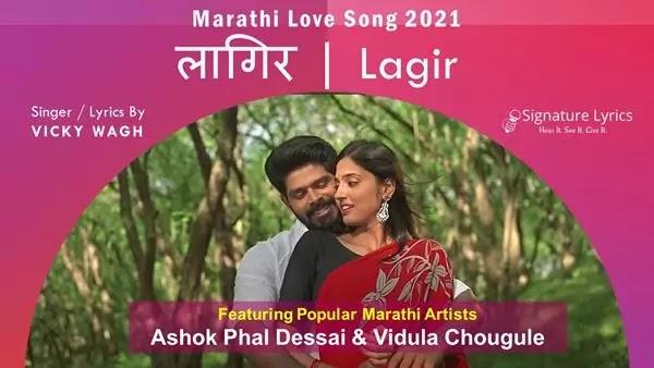 LAGIR LYRICS - VICKY WAGH | Ft Ashok Phal Dessai and Vidula Chougule