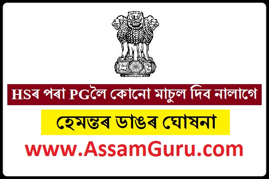 Assam-Free-Admission-for-Students-from-HS-to-PG-level