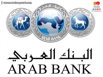ارقام وعناوين وفروع ومواعيد عمل البنك العربى فى مصر