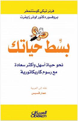 تحميل وقراءة كتاب بسّط حياتك نحو حياة أسهل وأكثر سعادة مع رسوم كاريكاتورية نقله إلى العربية عمار قسيس
