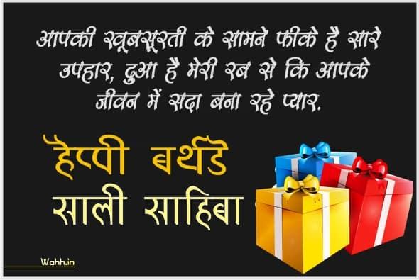 sali sahiba  Birthday Shayari In Hindi