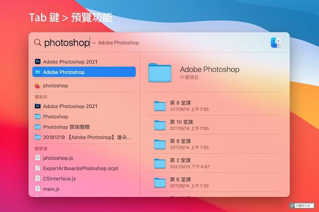 【MAC 幹大事】用 Spotlight 功能讓 Mac / MacBook 做事更有效率 - 透過分割視窗,可以快速檢視檔案內容或資訊