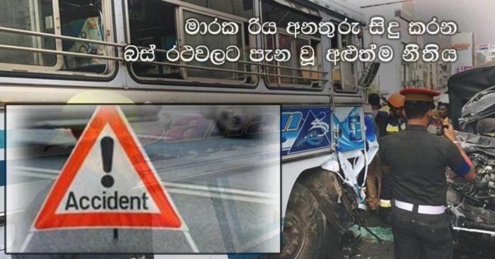 https://www.gossiplanka.com/2020/07/bus-licence-cancel.html