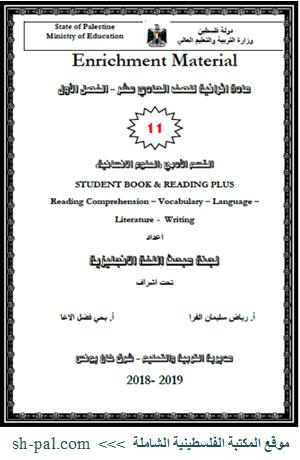 مادة اثرائية في اللغة الانجليزية للصف الحادي عشر (العلوم الإنسانية) الفصل الأول