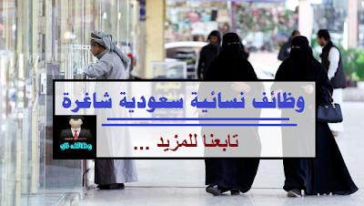 وظائف نسائية شاغرة في السعودية خبرة وبدون 2019 | وظائف ناو