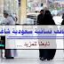 وظائف نسائية شاغرة في السعودية خبرة وبدون