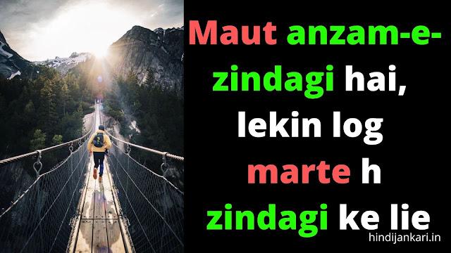 Anzam-e-Zindagi