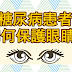 血糖太高很傷眼,保護眼睛這樣做!(懶人包)