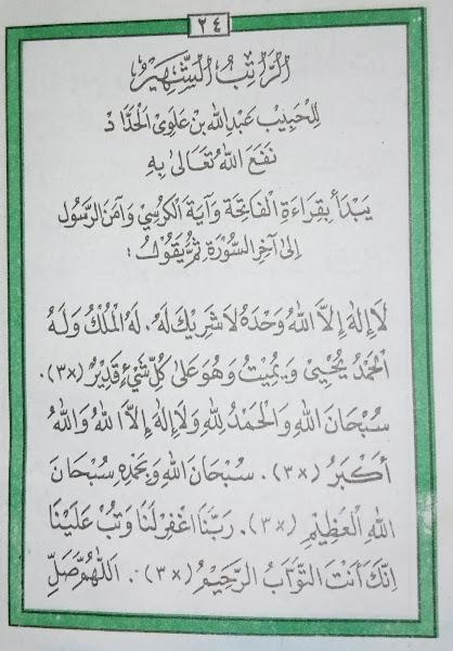 teks ratib syahir habib abdullah al-haddad