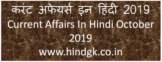Current Affairs In Hindi October 2019 ll करंट अफेयर्स इन हिंदी 2019 ll PDF for Current Affairs