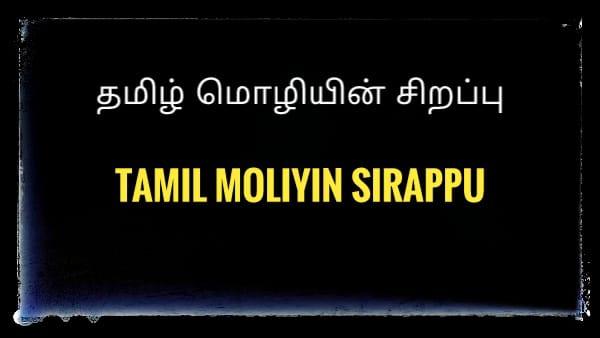 தமிழ் மொழியின் சிறப்பு / Tamil mozliyin sirapu