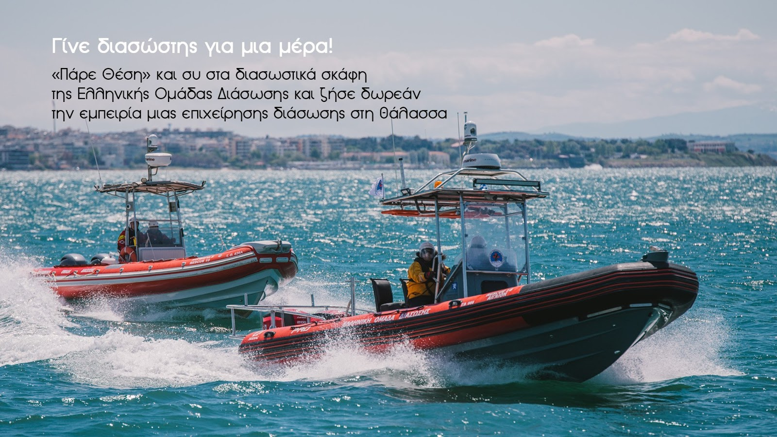 Γίνε διασώστης για μια μέρα με την Ελληνική Ομάδα Διάσωσης!