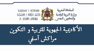 نتائج الاختبارات الكتابية لمباريات توظيف أطر الاكاديميات بجهة مراكش اسفي دورة 2020