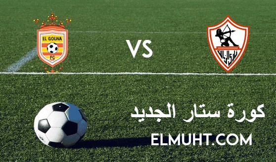 مشاهدة مباراة الزمالك والجونة بث مباشر اليوم 19-1-2021 الدوري المصري