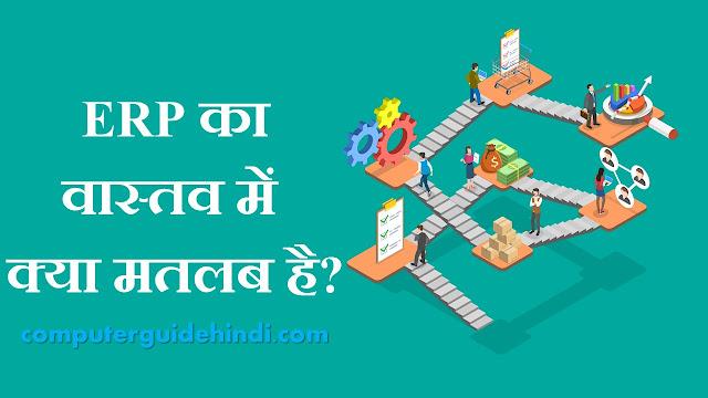 ERP का वास्तव में क्या मतलब है?