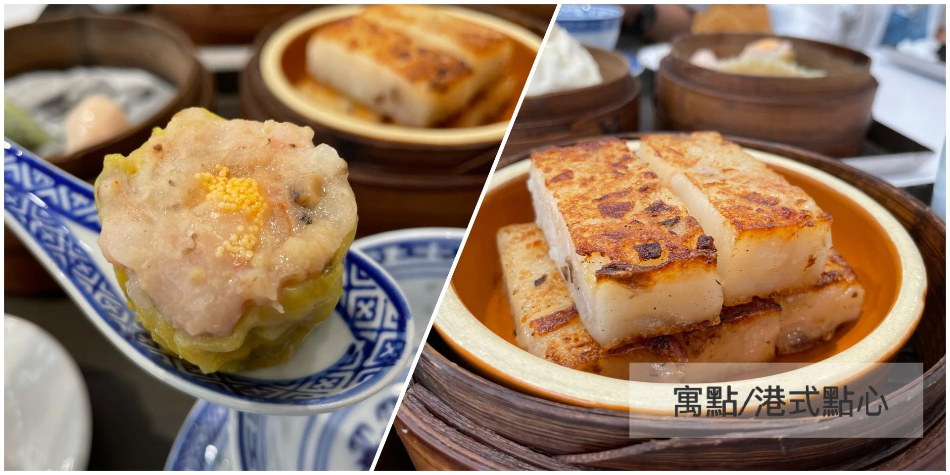 [台南][東區] 寓點 套餐式港式點心 早起才吃得到的道地港式料理超人氣店家