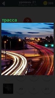 Вечерняя трасса в огнях в две стороны направлением в город и в сторону