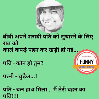 Chutkule jokes in Hindi