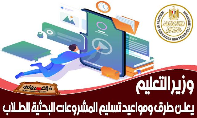 وزير التعليم يعلن طرق ومواعيد تسليم المشروعات البحثية للطلاب