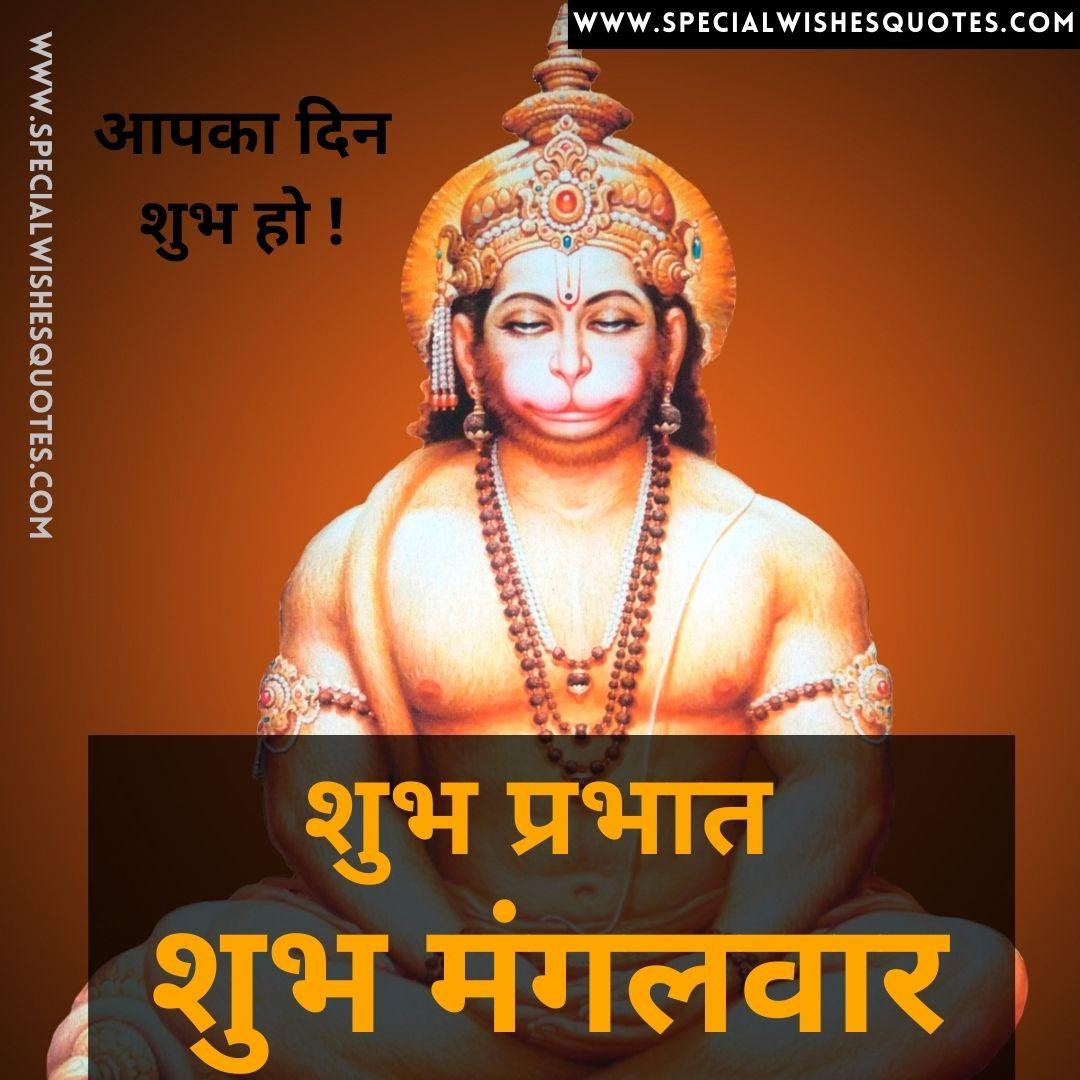 shubh mangalwar hanuman ji ka photo