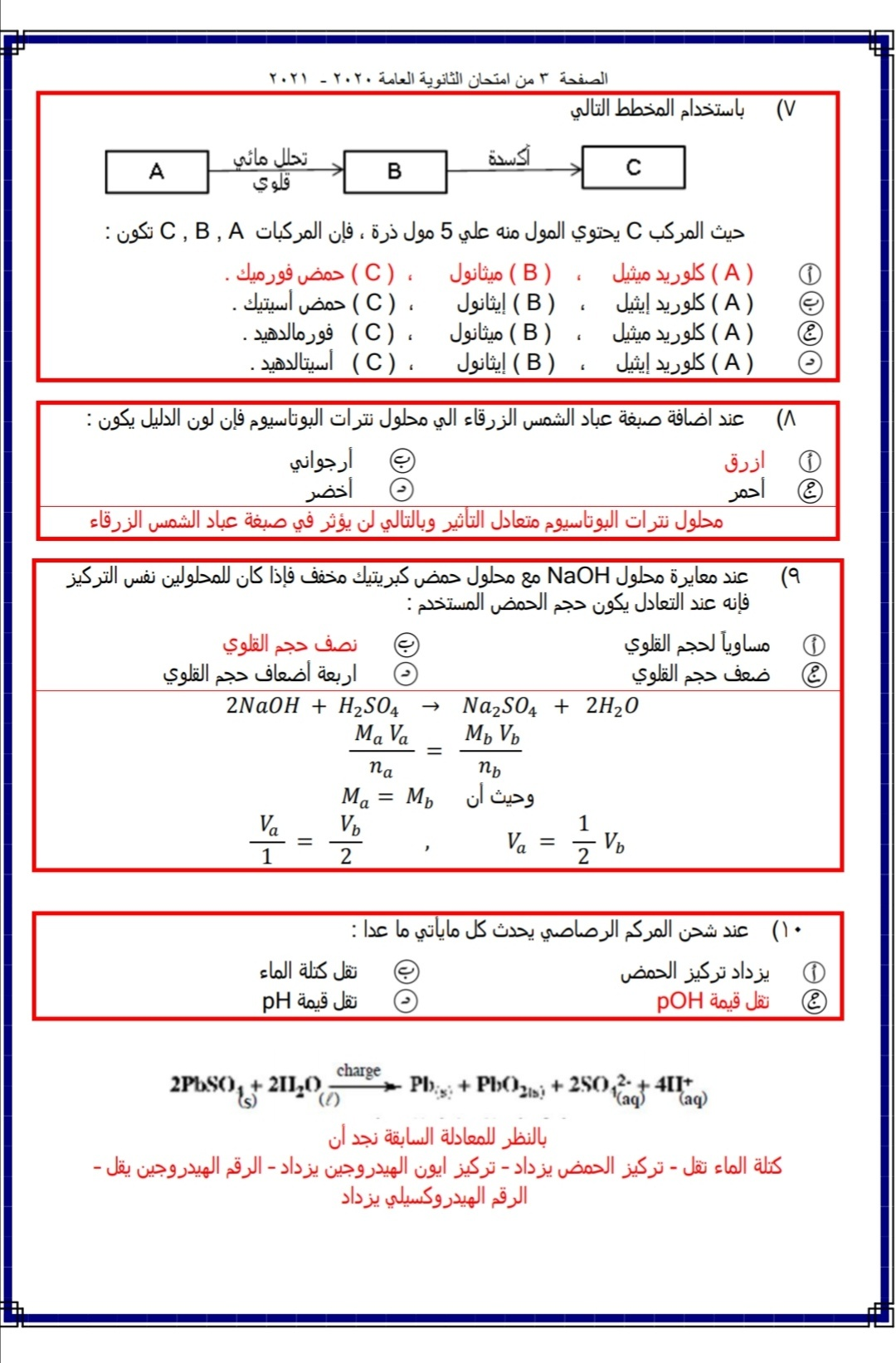 نموذج اجابة امتحان الكيمياء للثانوية العامة 2021 3