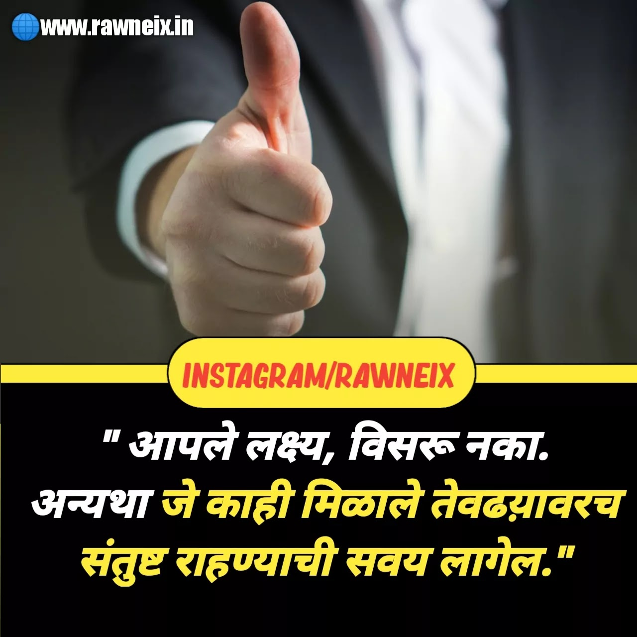 Prernadayak Suvichar | Motivational thoughts in Marathi