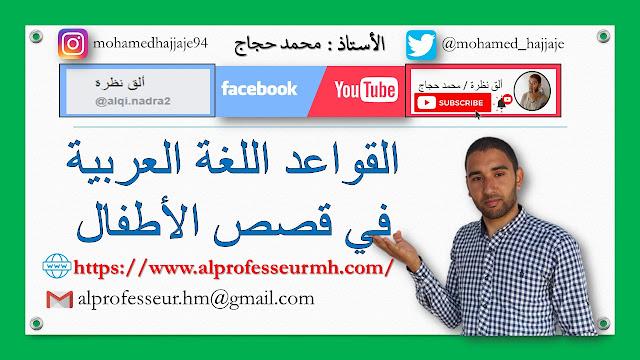 القواعد اللغة العربية في قصص الأطفال