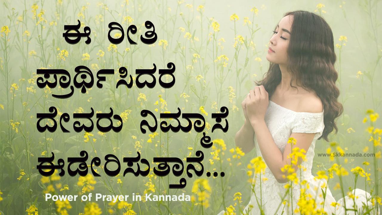 ಈ ರೀತಿ ಪ್ರಾರ್ಥಿಸಿದರೆ ದೇವರು ನಿಮ್ಮಾಸೆ ಈಡೇರಿಸುತ್ತಾನೆ... ಪ್ರಾರ್ಥನೆಯ ಪವರ್ - Power of Prayer in Kannada