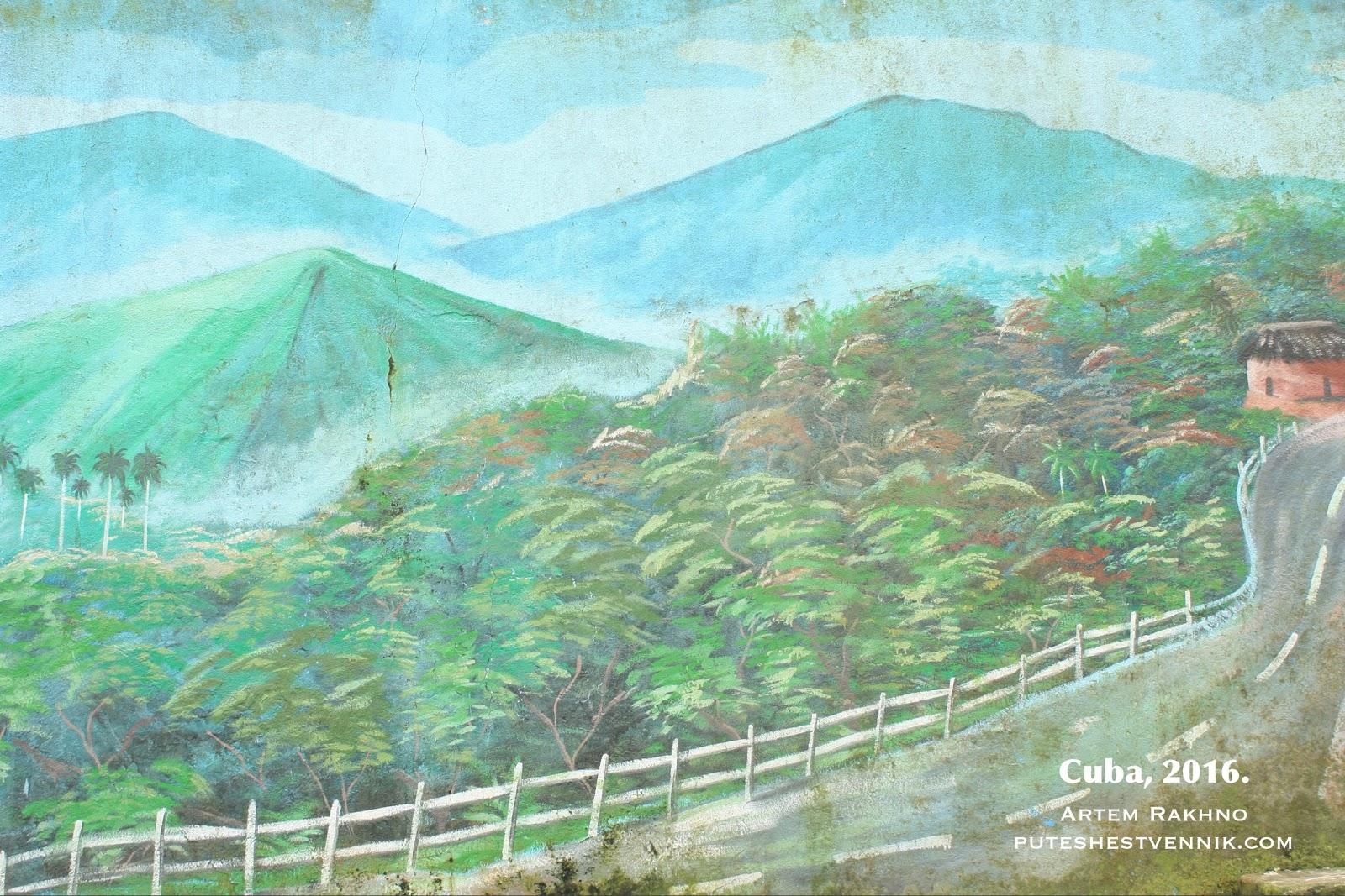 Трасса Ла-Фарола в изображении художника
