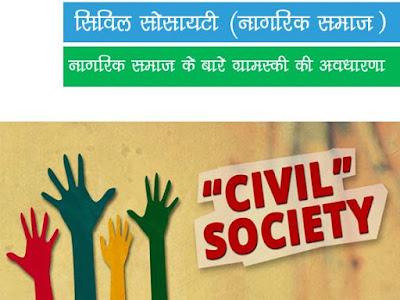 नागरिक समाज (सिविल सोसायटी) के बारे में ग्रामस्की के विचार | Gramsci's view of civil society