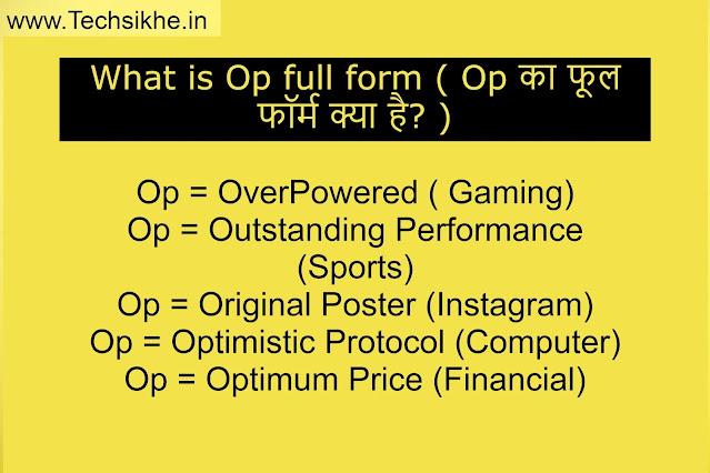 What is Op full form ( Op का फूल फॉर्म क्या है? )