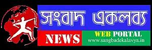sangbad ekalavya। latest news today-বাংলা সংবাদ