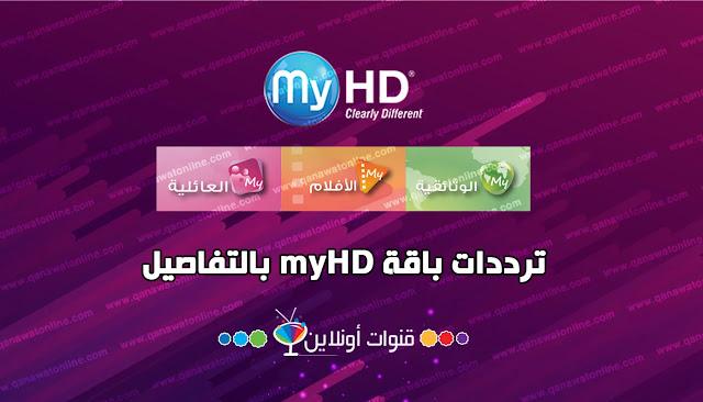 ترددات قنوات MyHD على العرب سات 2020