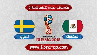 مباراة المكسيك والسويد بتاريخ 27-06-2018 كأس العالم 2018