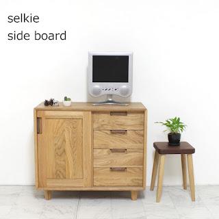 【LBD-S-077】セルキー side board