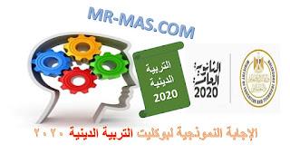 غلاف الإجابة النموذجية لبوكليت التربية الدينية 2020