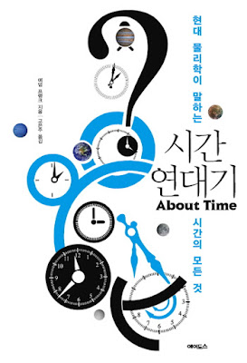 About Time book cover