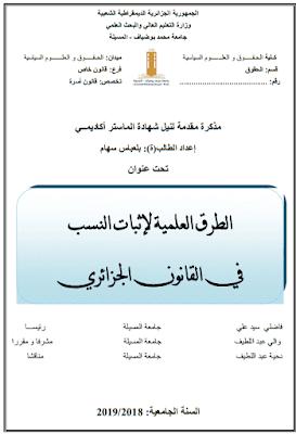 مذكرة ماستر: الطرق العلمية لإثبات النسب في القانون الجزائري PDF