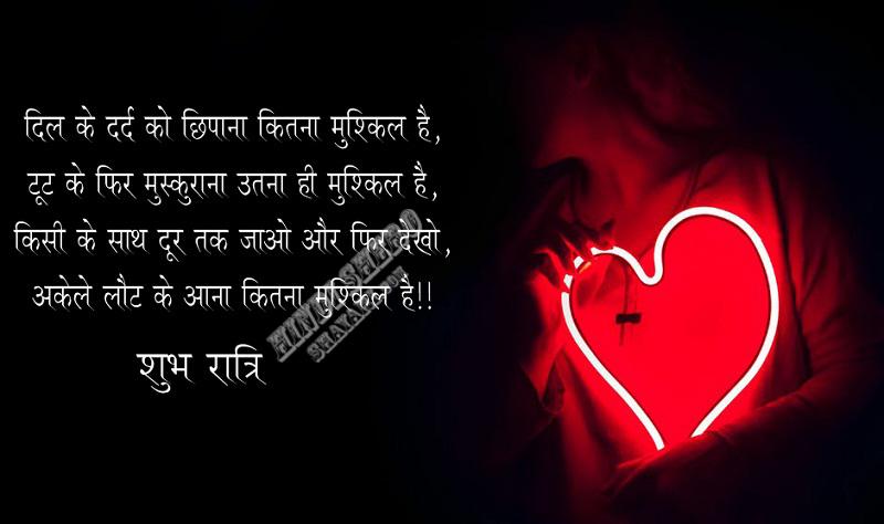 Emotional Good Night Sad Shayari