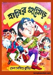 হাসির হুল্লোড়- বাংলা হাসির গল্প সংকলন