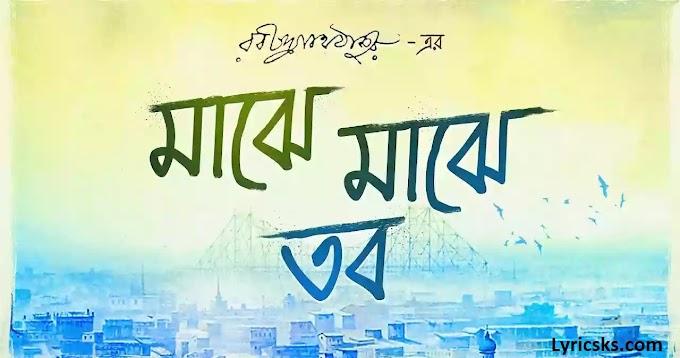Majhe Majhe Tobo Dekha Pai Lyrics (মাঝে মাঝে তব দেখা পাই) Rabindra Sangeet- Lyricsks