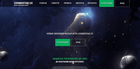 Обзор и отзывы экономической игры Cosmostar.cc доходностью от 40% в месяц