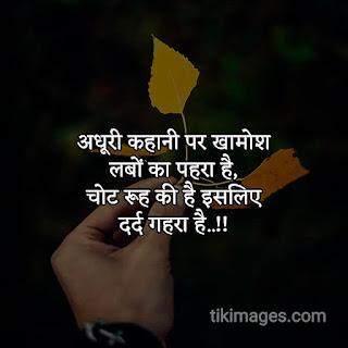 hindi shayari images photo wallpaper free download
